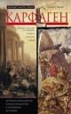 Карфаген. Летопись легендарного города-государства с основания до гибели